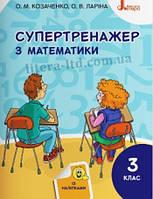 НУШ 3 клас. Супертренажер з математики + наліпки