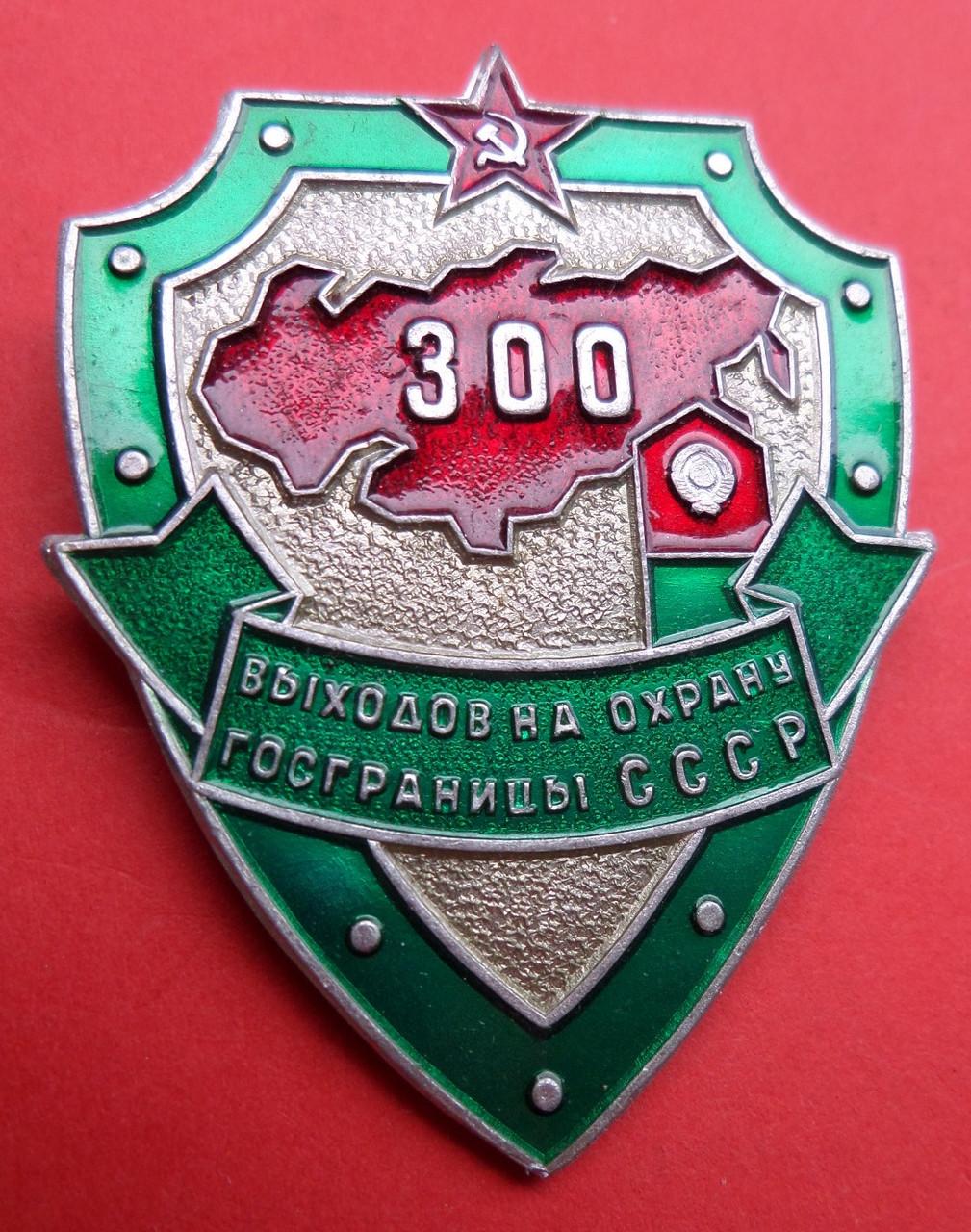 Знак 300 выходов на на охрану госграницы СССР №178