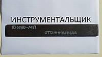 Заготовка для ножа сталь ДИ90-МП 180х35-47х4,9-5,2 мм сырая, фото 1