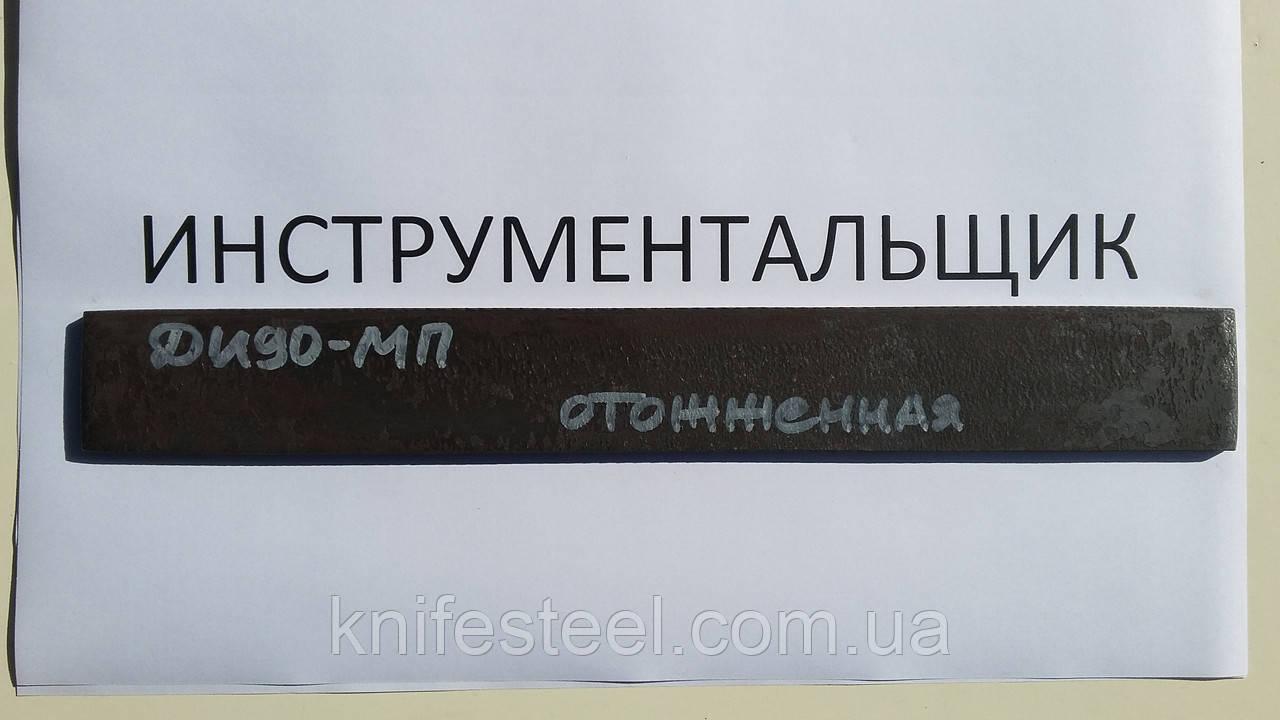 Заготовка для ножа сталь ДИ90-МП 195х36-45х4,7-4,9 мм сырая