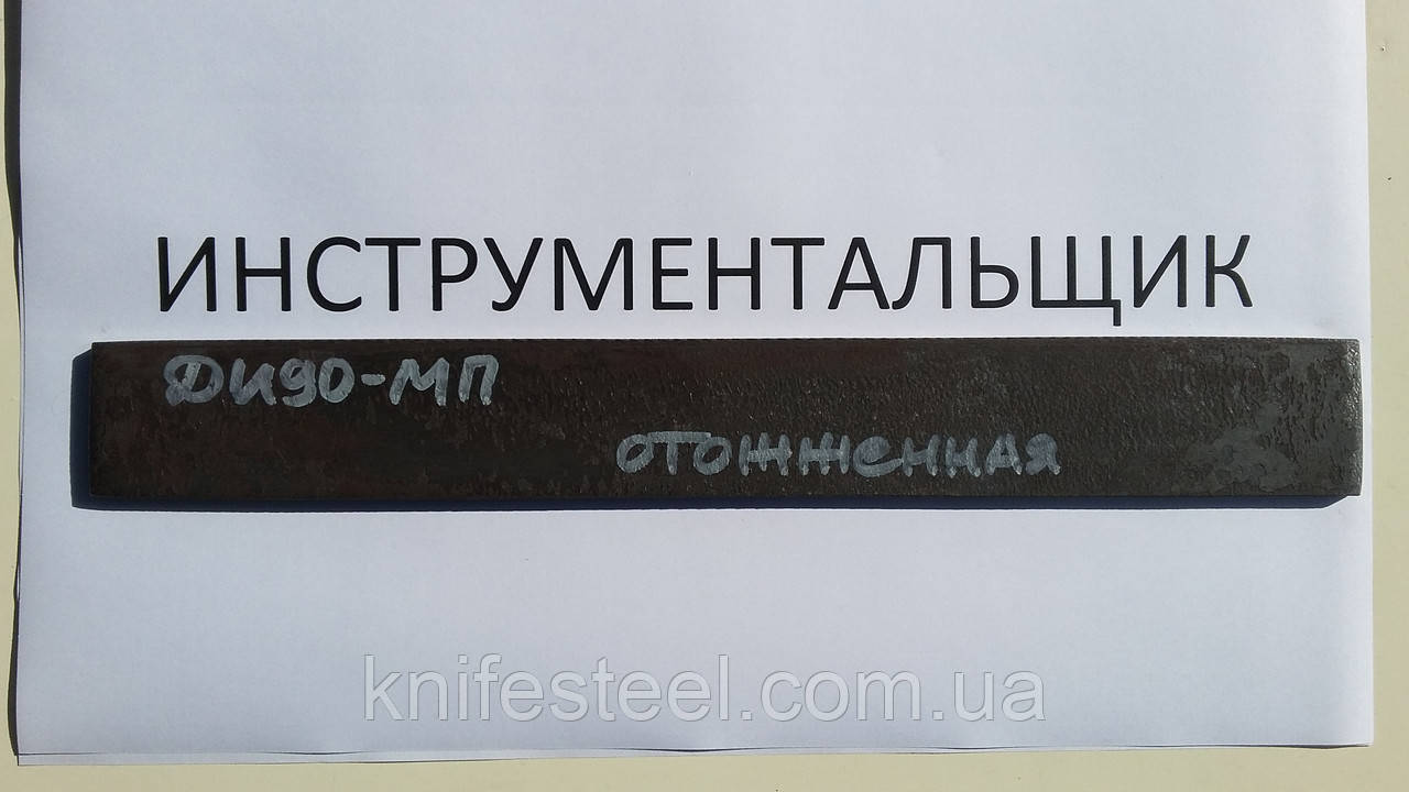Заготовка для ножа сталь ДИ90-МП 215х45-48х4,2-4,6 мм сырая