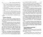 Розвиток екстрасенсорних здібностей по методу Сильва, фото 3