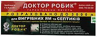 Биодеструктор Робик робик для выгребных ям и септиков в коробке 122192 50 г