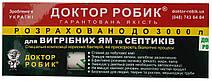 Биодеструктор Робик робик для выгребных ям и септиков 122192