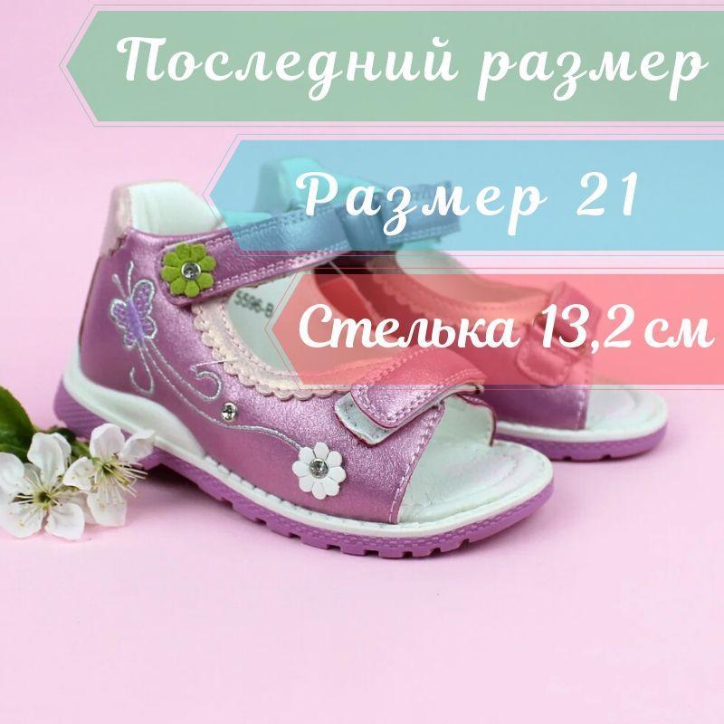 Босоножки ортопедические девочке с открытым носочком Том.м размер 21