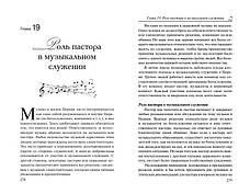 В гармонии с Богом – Лилианн Дукан, фото 3
