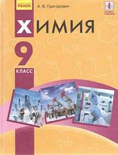 Учебник Химия 9 класс Новая программа Авт Григорович А Изд Ранок
