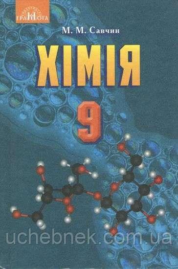 Підручник Хімія 9 клас Нова програма Авт: Савчин М. Вид: Грамота