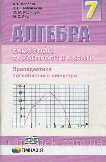 Алгебра 7 клас Нова програма Самостійні та контрольні роботи Пропедевтика поглибленого вивчення Авт: Мерзляк