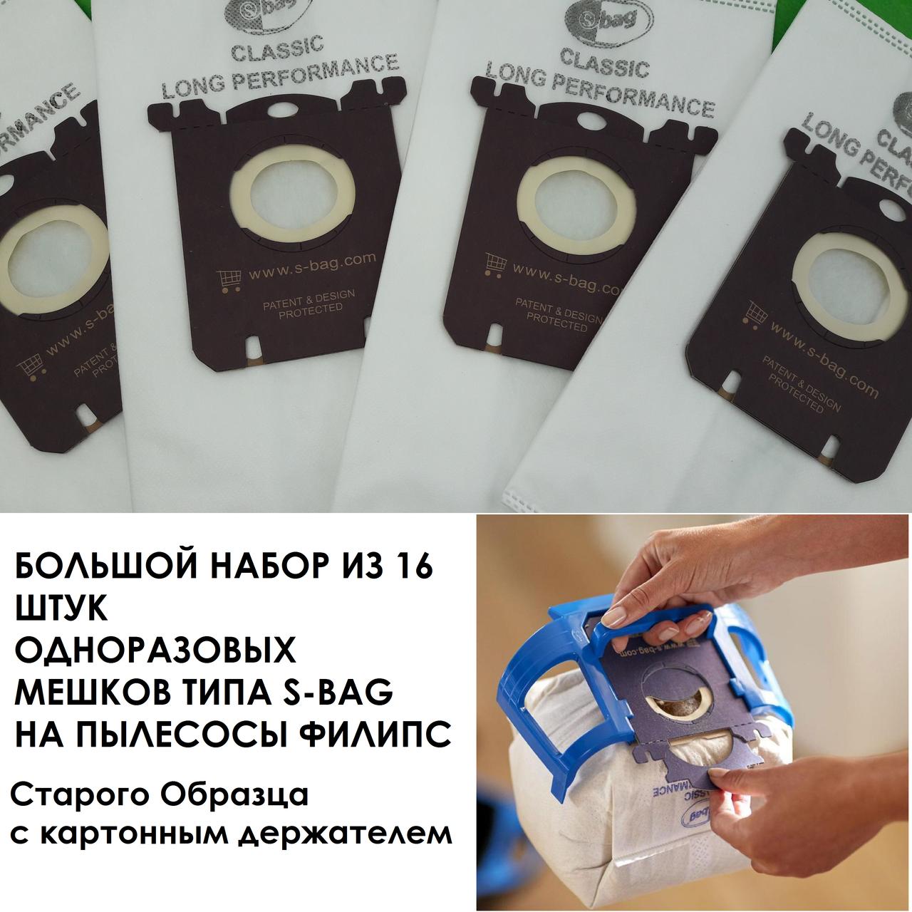 16 штук в наборе одноразовые мешки для пылесоса philips s-bag. Мешок пылесборник philips fc8021 03
