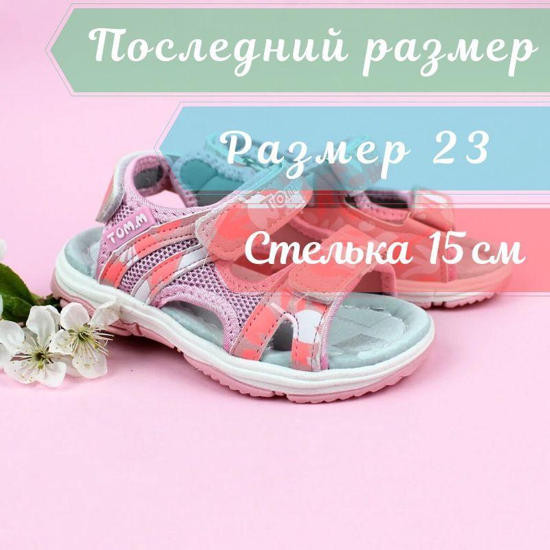 Босоножки спортивные на липучках девочке Розовая Пудра Том.м размер 23