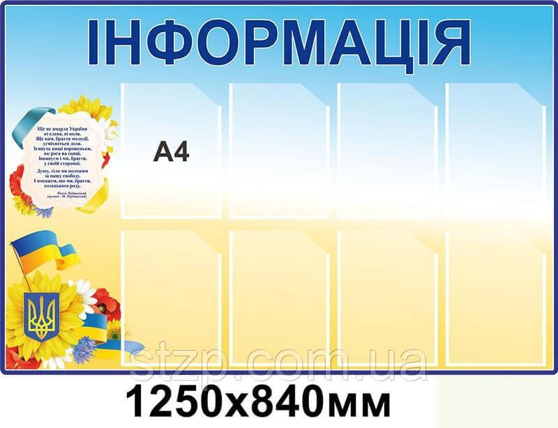 Стенд Информация с государственными символами желто-голубой цвет
