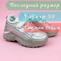 Детские перламутровые кроссовки на девочку Bi&Ki размер 30