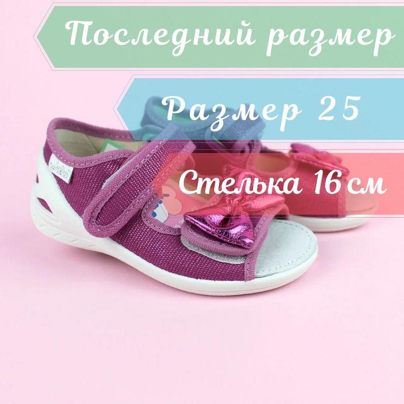Детские текстильные туфли тапочки Катя тм Waldi размер 25
