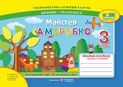 Майстер Саморобко : альбом-посібник з дизайну і технологій. 3 клас