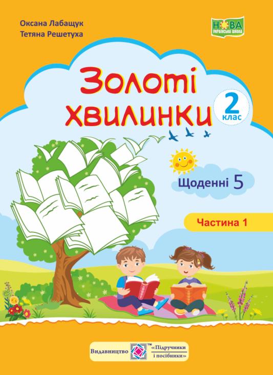 Золоті хвилинки. Щоденні 5 : Навчальний посібник для учнів 2 класу. Ч. 1