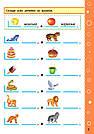 Ігрові завдання з наліпками - Читання. 1 клас, фото 2