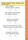 Ігрові завдання з наліпками - Читання. 1 клас, фото 3
