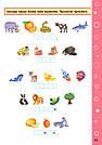 Ігрові завдання з наліпками - Читання. 1 клас, фото 4