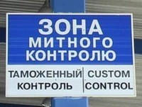 Таможенно-брокерские услуги в Киеве