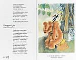 Велика книга віршів, казок, байок, переказів, п'єс, фото 2