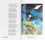 Велика книга віршів, казок, байок, переказів, п'єс, фото 3