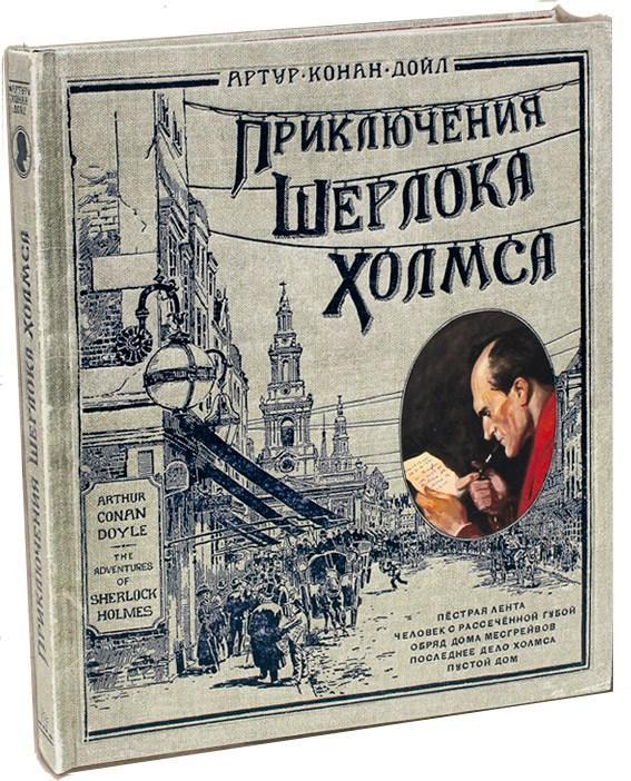 Приключения Шерлока Холмса/тканевая обложка