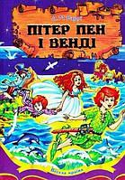 Книга Пітер Пен і Венді Укр (Septima)