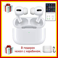 Беспроводные блютуз наушники Airpods Pro Apple точная копия + подарок чехол, Аерподсы аирпоц аерпоц аирподс
