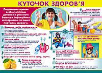 Плакат навчальний КУТОЧОК ЗДОРОВ`Я розмір 480х338мм