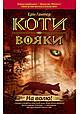 Коти-вояки. Пророцтва починаються (комплект із 6 книг + котомагніти), фото 2