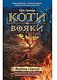 Коти-вояки. Пророцтва починаються (комплект із 6 книг + котомагніти), фото 4