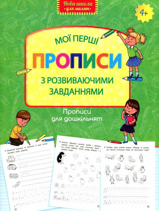 Прописи для дошкільнят. Мої перші прописи з розвиваючими завіданнями