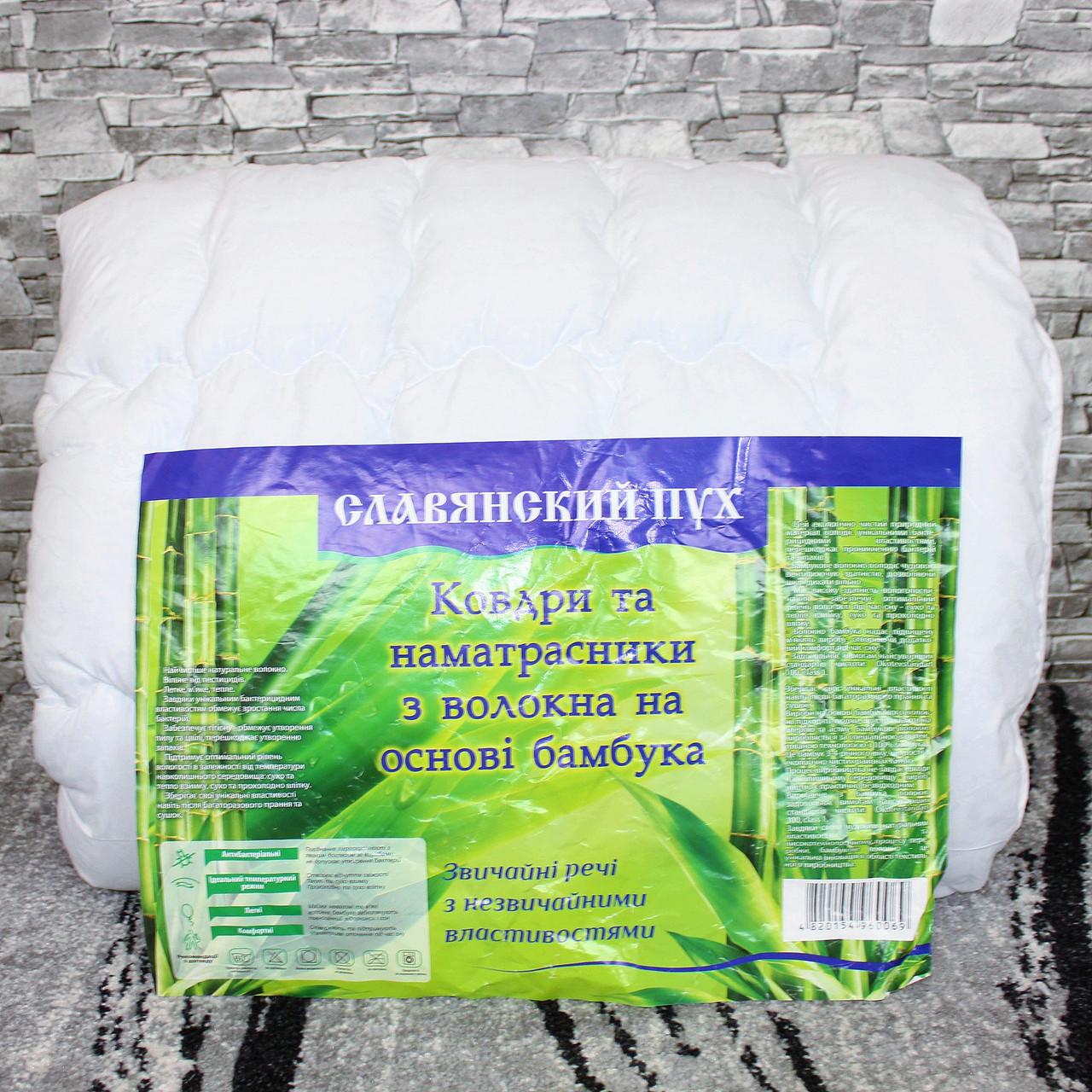 Одеяло Бамбук 142 х 205