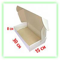 Белая картонная коробка самосборная подарочная 300х150х80, картонная упаковка для подарков (10шт. в уп.)