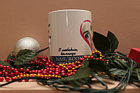 Оригінальна чашка - кращий подарунок на свято | печать изображений, фото, текстов на чашках