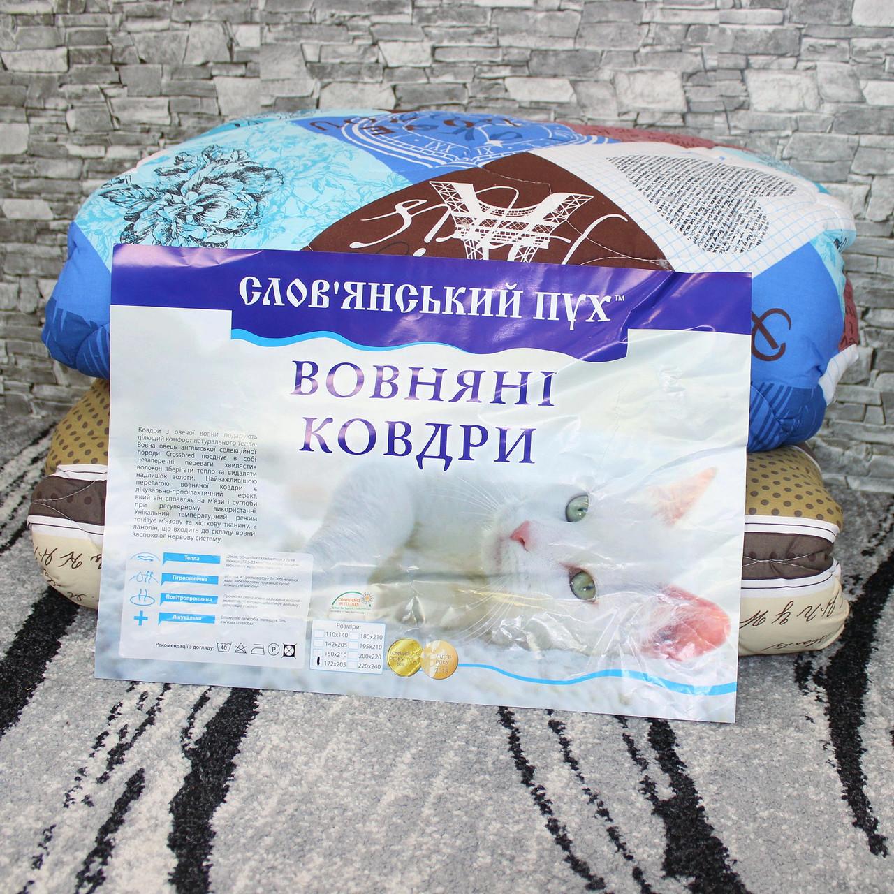 Ковдра Овчина Руно 142 х 205