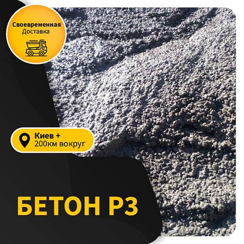 бетон 15 см