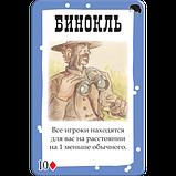 Настільна гра Hobby World Бенг Чудова вісімка доповнення (1186), фото 6