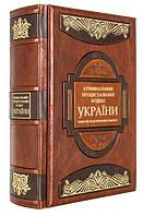 """Книга в коже """"Кримінальний процесуальний кодекс України"""""""
