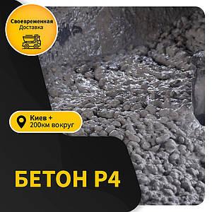 Бетон Р4 (осадка конуса 16-20 см)