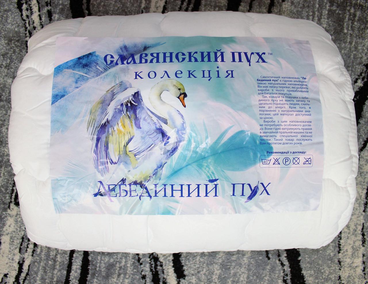 Одеяло Лебяжий пух 172 х 205
