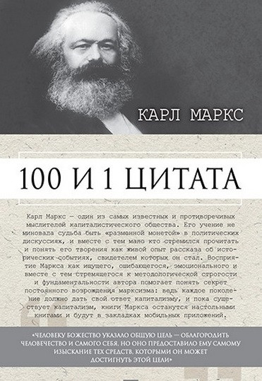 Карл Маркс: 100 и 1 цитата. Карл Маркс