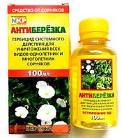 АНТИБЕРЁЗКА гербицид 100 мл.
