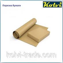 Порезка бумаги на любой формат заказчика