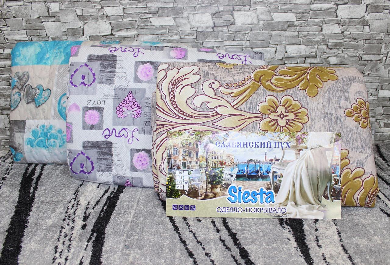 Одеяло Сиеста 200 х 220