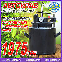 Автоклав для консервации (7 л. или 16 пол. л. банок) цена, фото 1
