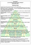 Гумат«EcoImpuls» ( от Еврокуба до канистры) 4,5% гумин. веществ, фото 6