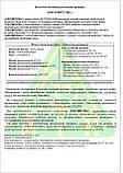 Гумат«EcoImpuls» ( от Еврокуба до канистры) 4,5% гумин. веществ, фото 5