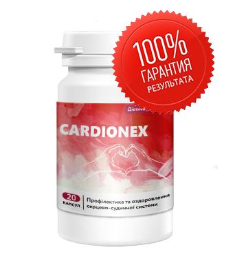 Cardionex (Кардионекс) от гипертонии купить в Киеве и Украине